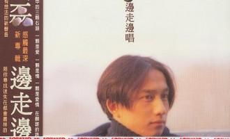 回味唱片:黄磊-边走边唱