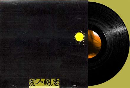 回味唱片:罗大佑-爱人同志封面缩略图