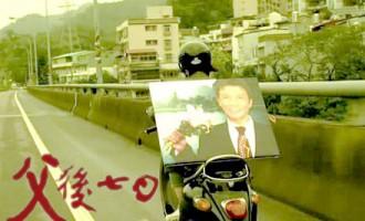 刘梓洁-父后七日:有些缺憾是补不回来的