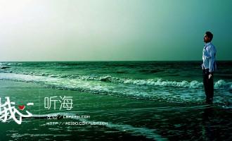 来自我心:听海