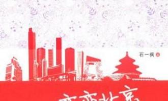 石一枫-恋恋北京:那枚中指的缺憾