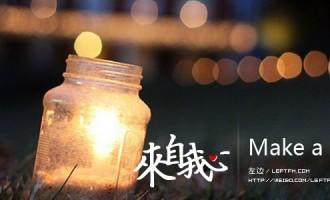 来自我心:Make a Wish
