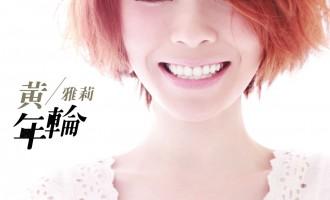黄雅莉-年轮:一张模仿秀式的专辑