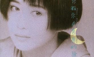 回味唱片:孟庭苇-你看你看月亮的脸