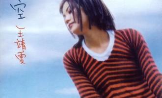 回味唱片:王菲-天空