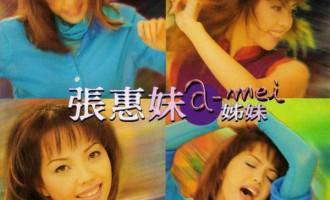 回味唱片:张惠妹-姊妹