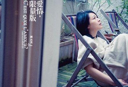 刘若英:爱情限量版