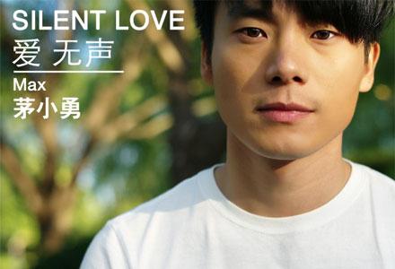茅小勇:爱无声