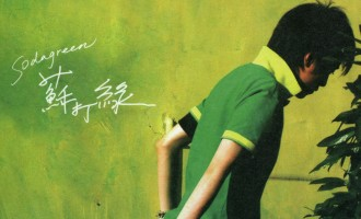 回味唱片:苏打绿-苏打绿 同名专辑