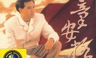 回味唱片:童安格-爱与哀愁