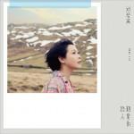 刘若英:亲爱的路人