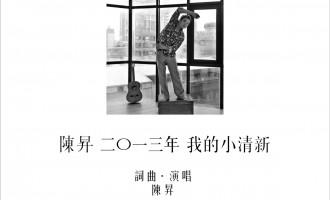 陈升-我的小清新:大叔的恶趣味