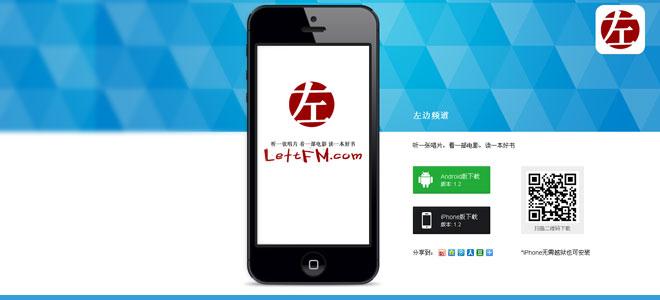 喜大普奔:网站APP手机应用正式上线封面缩略图