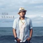 张震岳:我是海雅谷慕