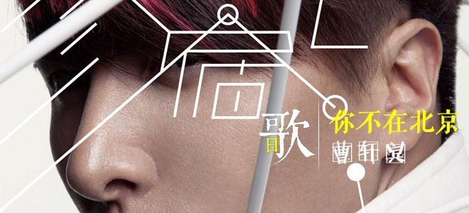 每日一歌:曹轩宾-你不在北京封面缩略图