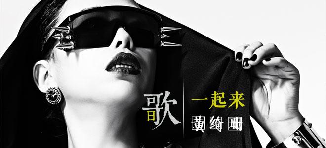 每日一歌:黄绮珊-一起来封面缩略图