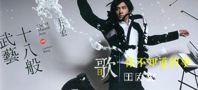 每日一歌:王力宏-你不知道的事封面缩略图