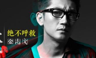 每日一歌:金志文-绝不呼救