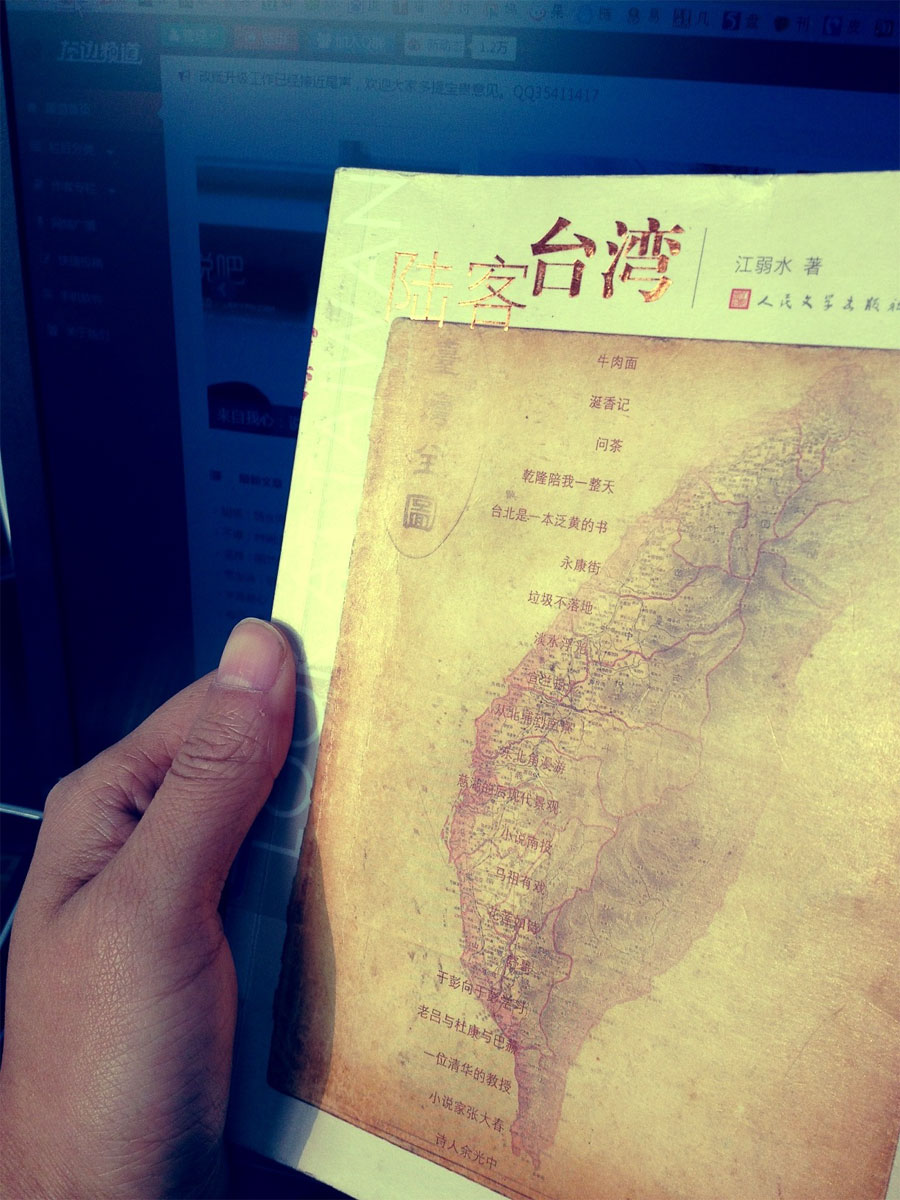江若水:陆客台湾