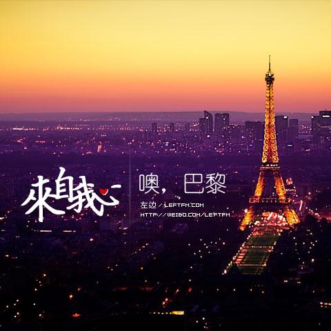 来自我心:噢,巴黎
