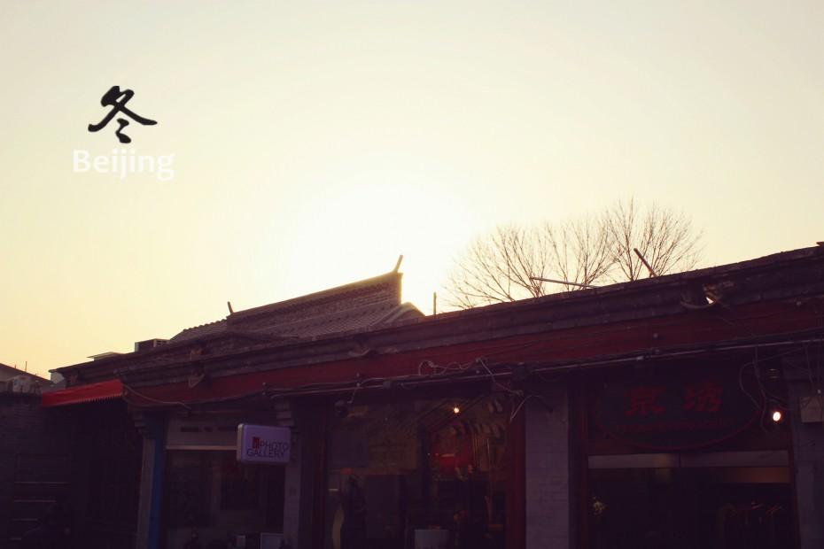 2010年北京初冬南锣鼓巷