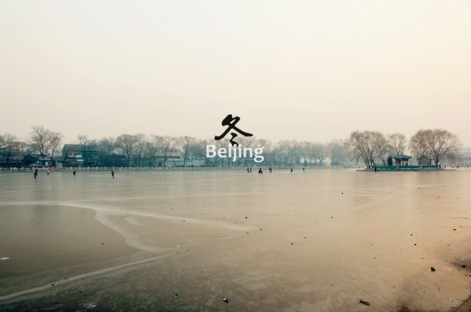2010年北京初冬后海02