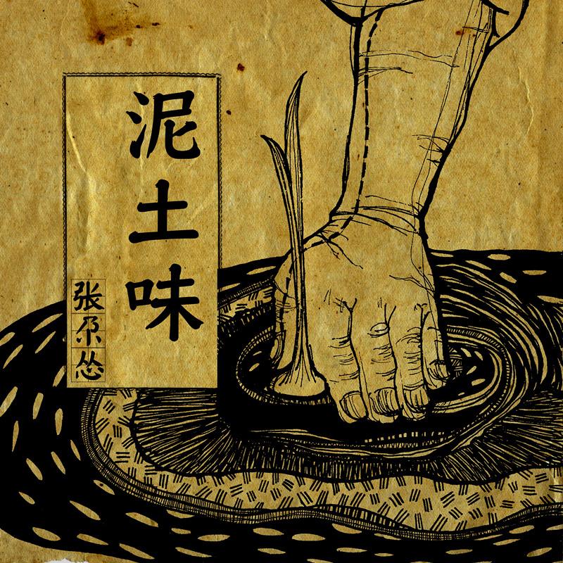 艺人: 张尕怂   语种: 国语  唱片公司: 独立发行  发行时间: 2014年02月21日  专辑类别: 录音室专辑  专辑风格: 传统民谣 Traditional Folk, 中国传统民歌 Chinese Traditional Folk, 独立民谣 Indie Folk, 自由民谣 Free Folk