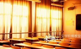 来自我心:文学阶梯教室