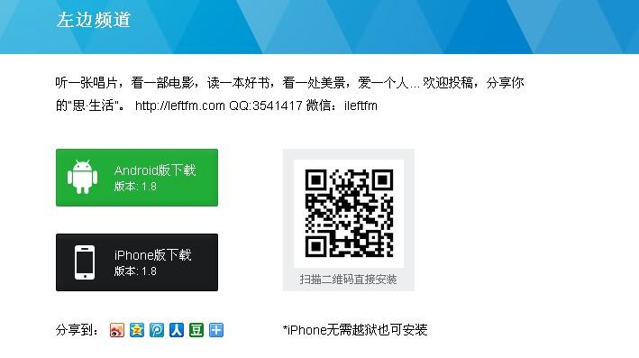 手机应用二维码 app