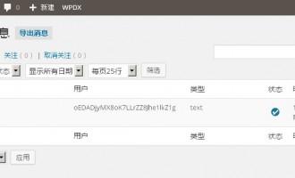 频道纪事:启用微信日志(wxlog)插件