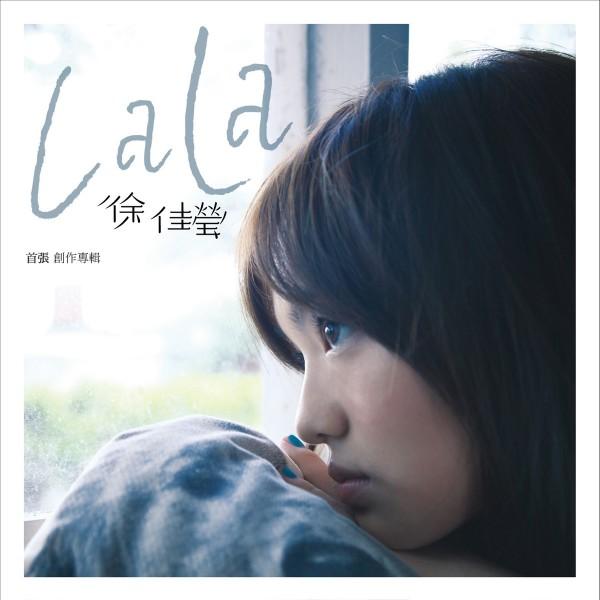lala徐佳莹首张创作专辑