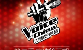中国好声音:选秀节目被你们玩坏了