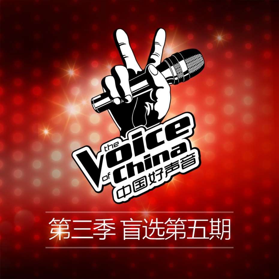 中国好声音第三季第五期盲选