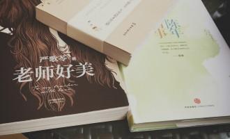 讨山记:文字的形式美学