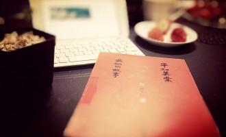 平如美棠:你是我的独家记忆
