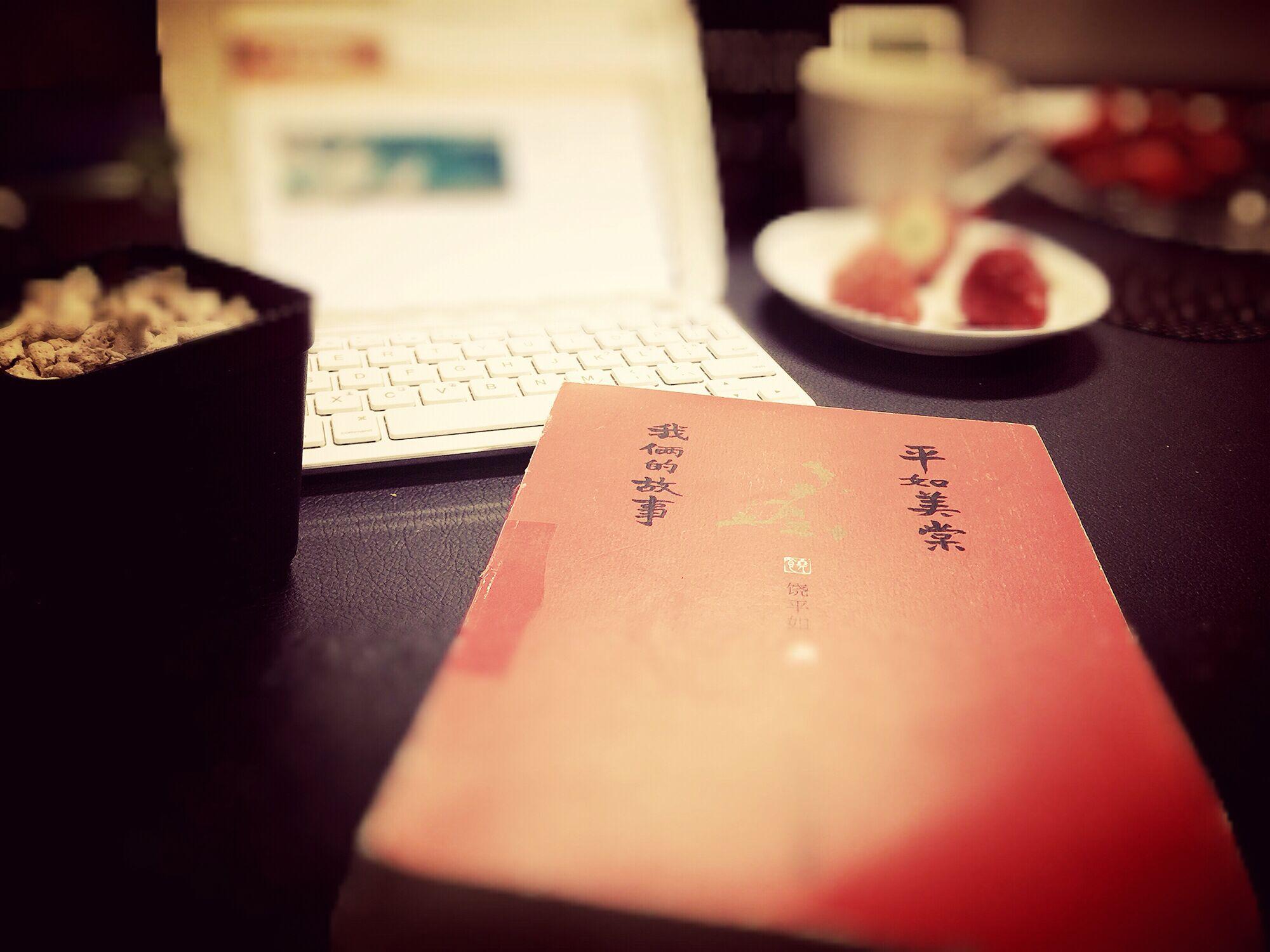 平如美棠:我俩的故事