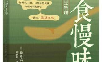禅食慢味:原味觉醒