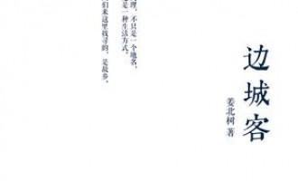 姜北树-边城客:最后的文学青年