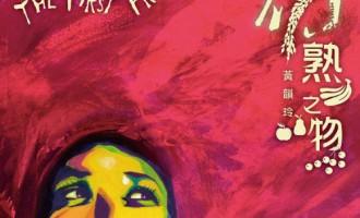 黄韵玲-初熟之物:当不再期待掌声的时候