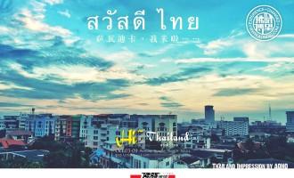 泰国:总在心中有那样一种颜色