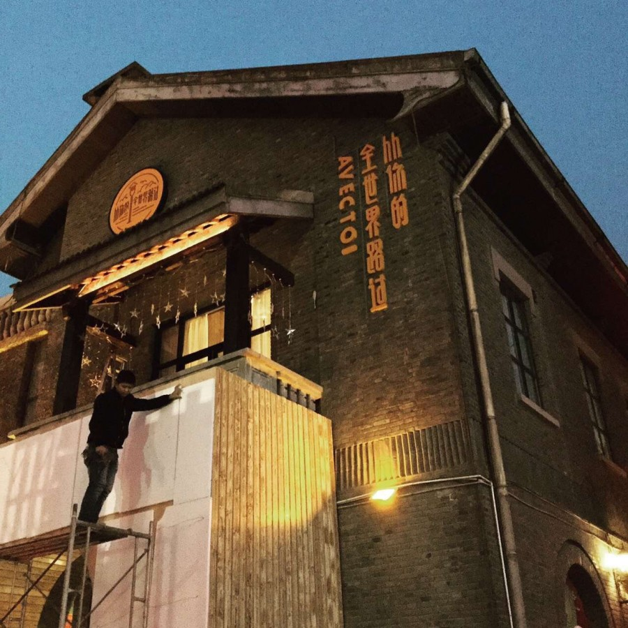 张嘉佳从你的全世界路过南京1912餐厅