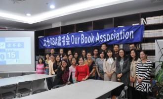 OBA读书会:第一次见面会