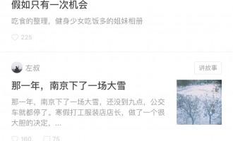 频道纪事:「那一年,南京下了一场大雪」获豆瓣推荐