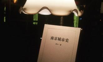 南京城市史:用一本书还原南京这座城市的真实面目