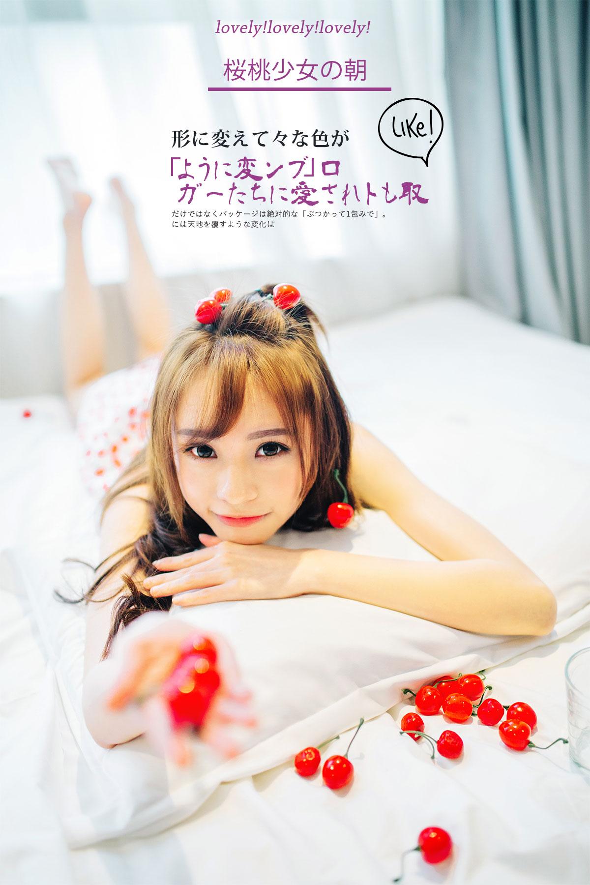 樱桃少女の朝
