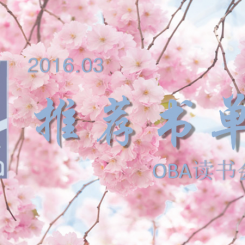 OBA3月推荐书单