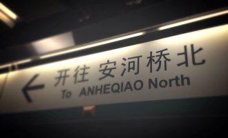 穿过北京地铁的忧伤