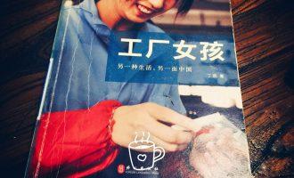丁燕 x 工厂女孩:用诗歌的语汇歌颂这个时代的经痛