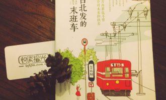 台北发的末班车:窥见对岸创作业态的一扇窗