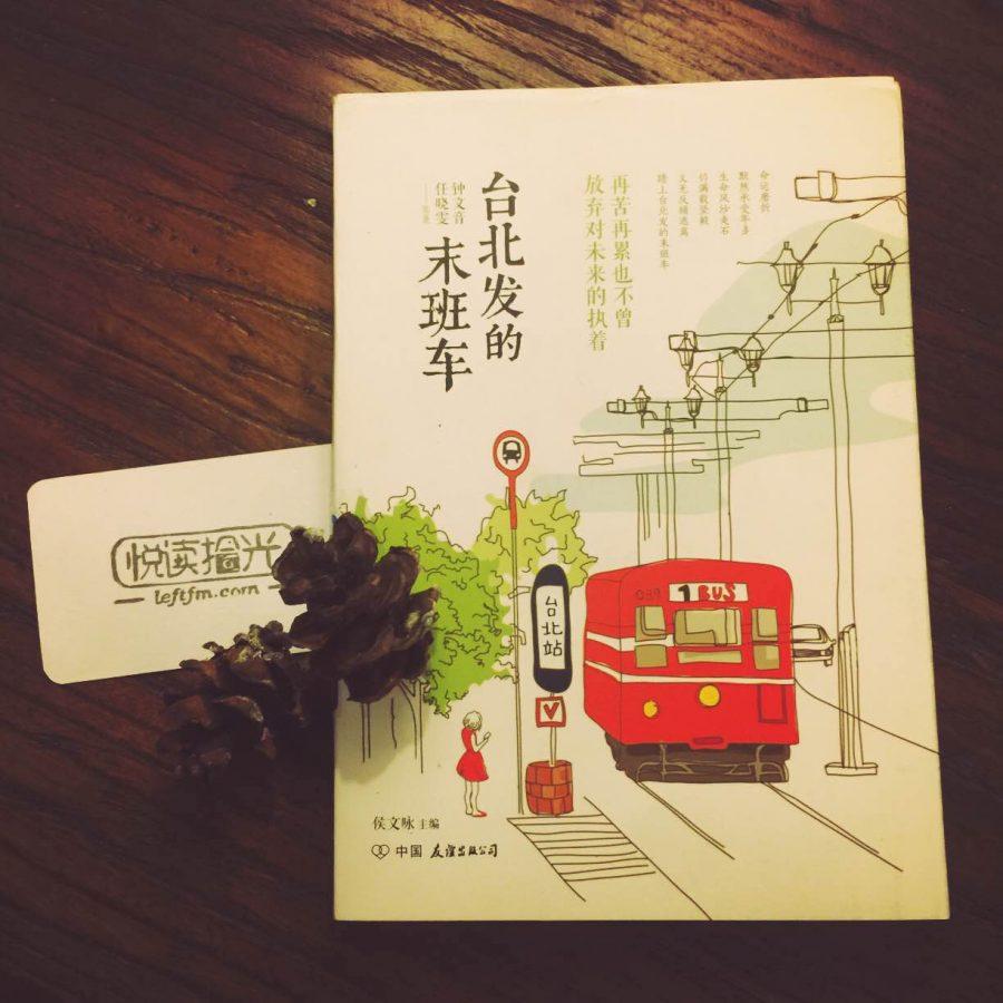 台北发的末班车